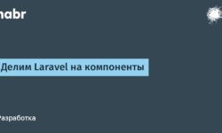 [Из песочницы] Делим Laravel на компоненты