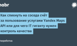 [Из песочницы] Как спихнуть на соседа счёт за пользование услугами Yandex Maps API или для чего IT гиганту нужен контроль качества