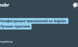 [Из песочницы] Конфигурация приложений на Angular. Лучшие практики