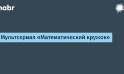 [Из песочницы] Мультсериал «Математический кружок»