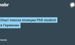 [Из песочницы] Опыт поиска позиции PhD student в Германии