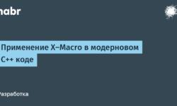 [Из песочницы] Применение X-Macro в модерновом C++ коде
