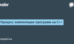 [Из песочницы] Процесс компиляции программ на C++