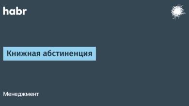 Photo of Книжная абстиненция