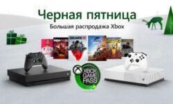Microsoft начала в России большую распродажу игр и электроники Xbox по случаю «Чёрной пятницы»