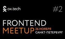 ок.tech: Frontend Meetup #2