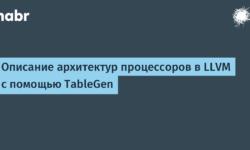 Описание архитектур процессоров в LLVM с помощью TableGen