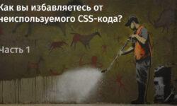 [Перевод] Как вы избавляетесь от неиспользуемого CSS-кода? Часть 1
