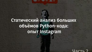 Фото [Перевод] Статический анализ больших объёмов Python-кода: опыт Instagram. Часть 2