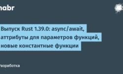 [Перевод] Выпуск Rust 1.39.0: async/await, аттрибуты для параметров функций, новые константные функции