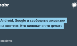 Android, Google и свободные лицензии на контент. Кто виноват и что делать