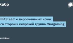 BlitzTeam о персональных исках со стороны кипрской группы Wargaming
