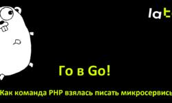 Го в Go! Как команда PHP взялась писать микросервисы