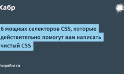 [Из песочницы] 6 мощных селекторов CSS, которые действительно помогут вам написать чистый CSS