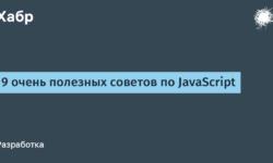 [Из песочницы] 9 очень полезных советов по JavaScript