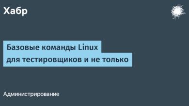 Фото [Из песочницы] Базовые команды Linux для тестировщиков и не только