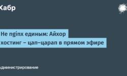 [Из песочницы] Не nginx единым: Айхор хостинг — цап-царап в прямом эфире