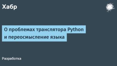 Фото [Из песочницы] О проблемах транслятора Python и переосмысление языка