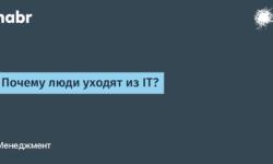 [Из песочницы] Почему люди уходят из IT?