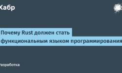 [Из песочницы] Почему Rust должен стать функциональным языком программирования