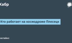 Кто работает на космодроме Плесецк