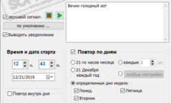 Напоминалка TiMemory 1.1.0.7 beta (Windows)