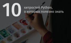[Перевод] 10 хитростей Python, о которых полезно знать