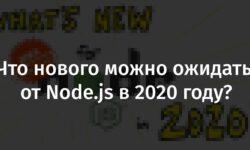 [Перевод] Что нового можно ожидать от Node.js в 2020 году?