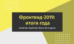 [Перевод] Фронтенд-2019: итоги года