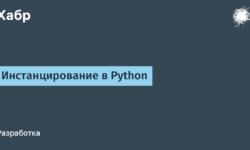 [Перевод] Инстанцирование в Python