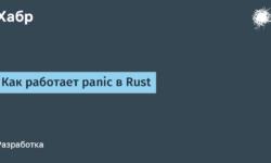 [Перевод] Как работает panic в Rust