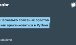 [Перевод] Несколько полезных советов как практиковаться в Python