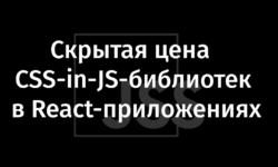 [Перевод] Скрытая цена CSS-in-JS-библиотек в React-приложениях