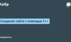 [Перевод] Создание сайта с помощью C++