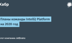 Планы команды IntelliJ Platform на 2020 год