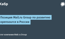 Позиция Mail.ru Group по развитию opensource в России