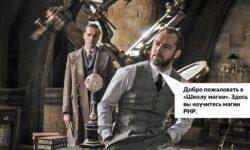 Школа магии PHP