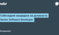 Собеседуем кандидата на должность Senior Software Developer
