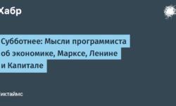 Субботнее: Мысли программиста об экономике, Марксе, Ленине и Капитале