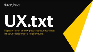 Фото Текст со смыслом: видео с первого митапа для UX-редакторов