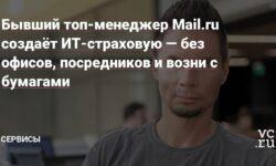 Бывший топ-менеджер Mail.ru создаёт ИТ-страховую — без офисов, посредников и возни с бумагами