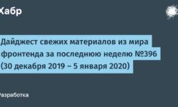 Дайджест свежих материалов из мира фронтенда за последнюю неделю №396 (30 декабря 2019 — 5 января 2020)