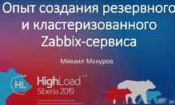 HighLoad++, Михаил Макуров (Интерсвязь): опыт создания резервного и кластеризованного Zabbix-сервиса