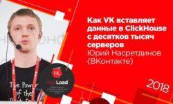 HighLoad++, Юрий Насретдинов (ВКонтакте): как VK вставляет данные в ClickHouse с десятков тысяч серверов
