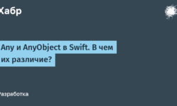 [Из песочницы] Any и AnyObject в Swift. В чем их различие?