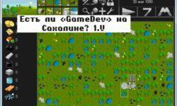 [Из песочницы] Есть ли «GameDev» на Сахалине? 1.V