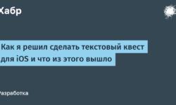 [Из песочницы] Как я решил сделать текстовый квест для iOS и что из этого вышло