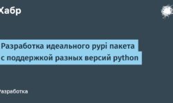 [Из песочницы] Разработка идеального pypi пакета с поддержкой разных версий python