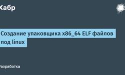 [Из песочницы] Создание упаковщика x86_64 ELF файлов под linux