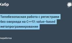 [Из песочницы] Типобезопасная работа с регистрами без оверхеда на С++17: value-based метапрограммирование